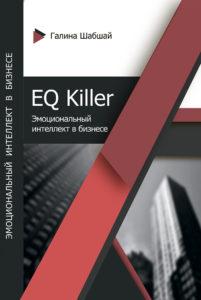 """Галина Шабшай """"EQ killer. Эмоциональный интеллект в бизнесе"""""""