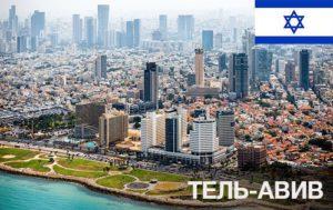 FEC 3/7 - Тель-Авив
